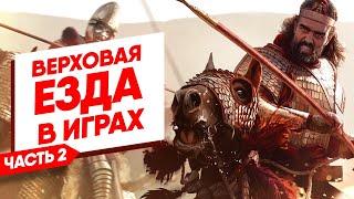 Верховая езда в играх | ТОП 7 лучших игр с верховой ездой и лошадьми. / Видео