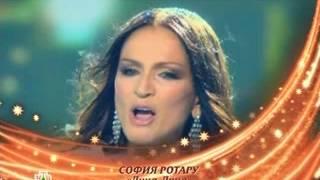 София Ротару - Луна, луна