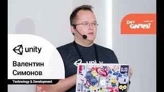 Валентин Симонов (Unity Technologies) - C# Job System — безопасный многопоточный код в Unity