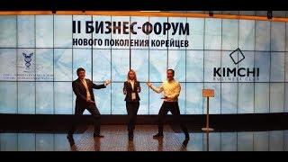 Отчетный видеоролик II БИЗНЕС-ФОРУМ НОВОГО ПОКОЛЕНИЯ КОРЕЙЦЕВ, САНКТ-ПЕТЕРБУРГ 2018.