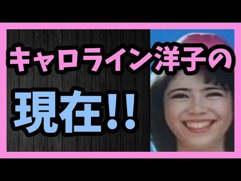 1960年代から1970年代に活躍したキャロライン洋子の現在!!