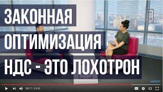 ЗАКОННАЯ ОПТИМИЗАЦИЯ НДС — ЭТО РАЗВОДКА. Интервью Ярослава Савина РБК ТВ Екатеринбург