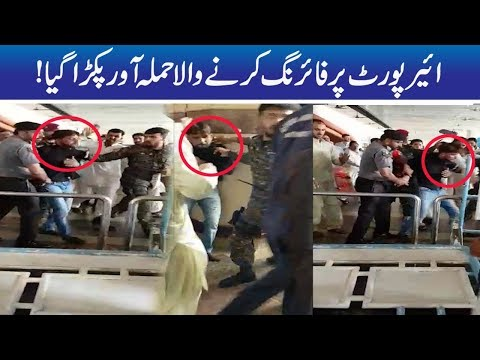 Exclusive!! Lahore Airport Firing Killer Arrested