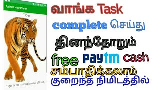 earn daily 30rs to 50rs  free paytm cash  this animal new planet app tutorial tamil