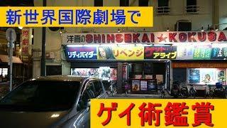 大阪レトロ映画館。新世界国際劇場はハッテン場なの?オールナイト上映に行ってみた。