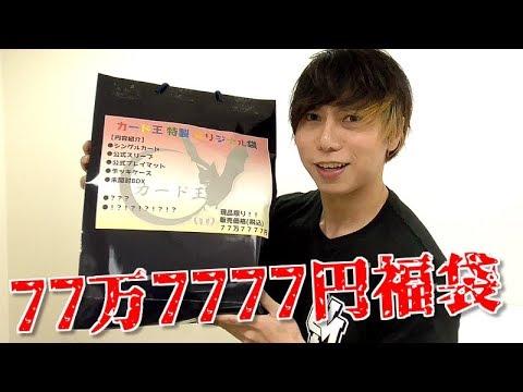 【遊戯王】驚愕!!77万7777円福袋買ってみた!!!!!