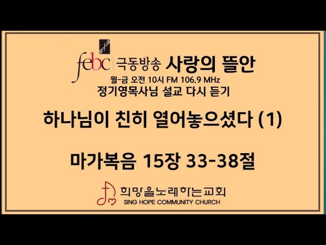 2020.10.13(화) 하나님이 친히 열어놓으셨다 (1)
