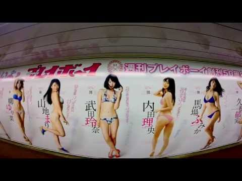 TOKYO,TOKYO,TOKYO ! (2179) Promotion of the 50th Anniversary of the Weekly PLAYBOY  ~週刊プレイボーイ50周年