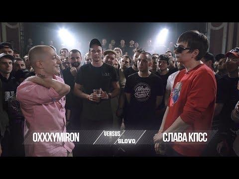 VERSUS X #SLOVOSPB: Oxxxymiron VS Слава КПСС (Гнойный) - Популярные видеоролики!