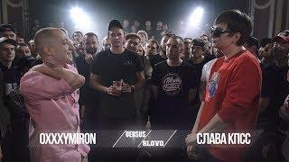 VERSUS X #SLOVOSPB: Oxxxymiron VS Слава КПСС (Гнойный) thumbnail