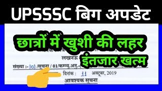बड़ी खुशखबरी | upsssc latest news today | upsssc result update | upsssc result 2019