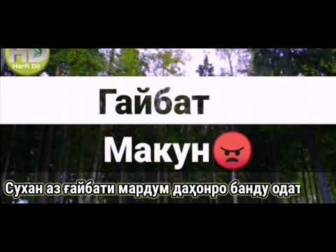 ҒАЙБАТ МАКУН -УМЕДИ РАҲМАТ 2021