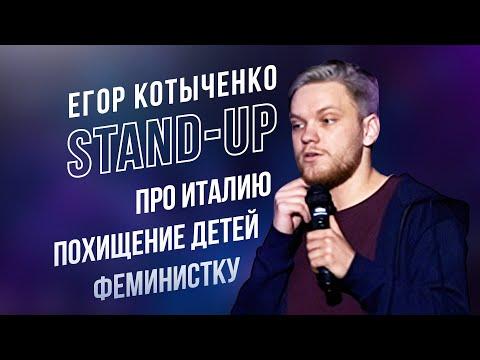 Стендап   Егор Котыченко   Про Италию, похищение детей, феминистку