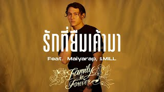 GAVIN.D - รักที่ยืมเค้ามา Ft. Maiyarap,1MILL (Official Audio)