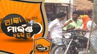 Aagyan Mind Kale Ki Ep 62 03 April 2018 | Funny Videos - Odia Prank Show