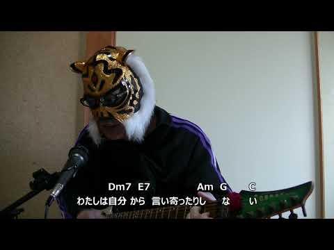 おトラのエンジョイギター 弾き語り #24  まちぶせ  石川ひとみ
