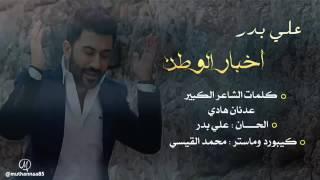 اخبار الوطن علي بدر اغنيه حزينه عن الوطن لاتفوتك