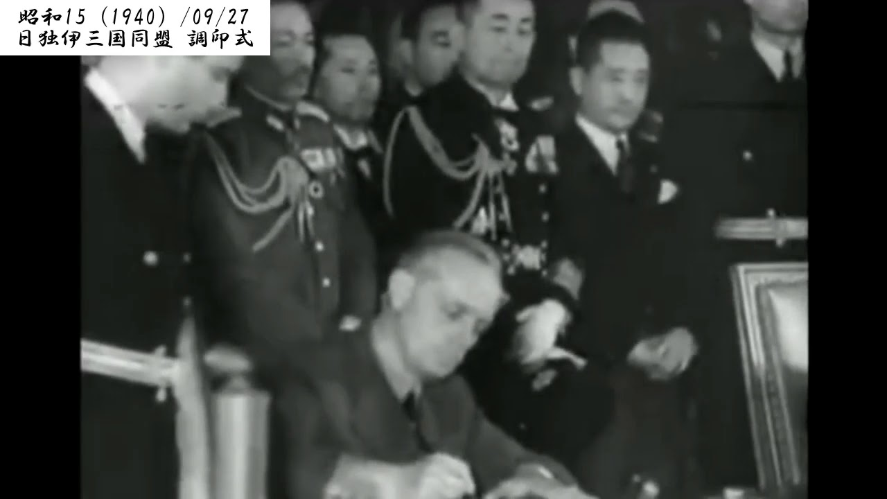 日 独 伊 三国 同盟