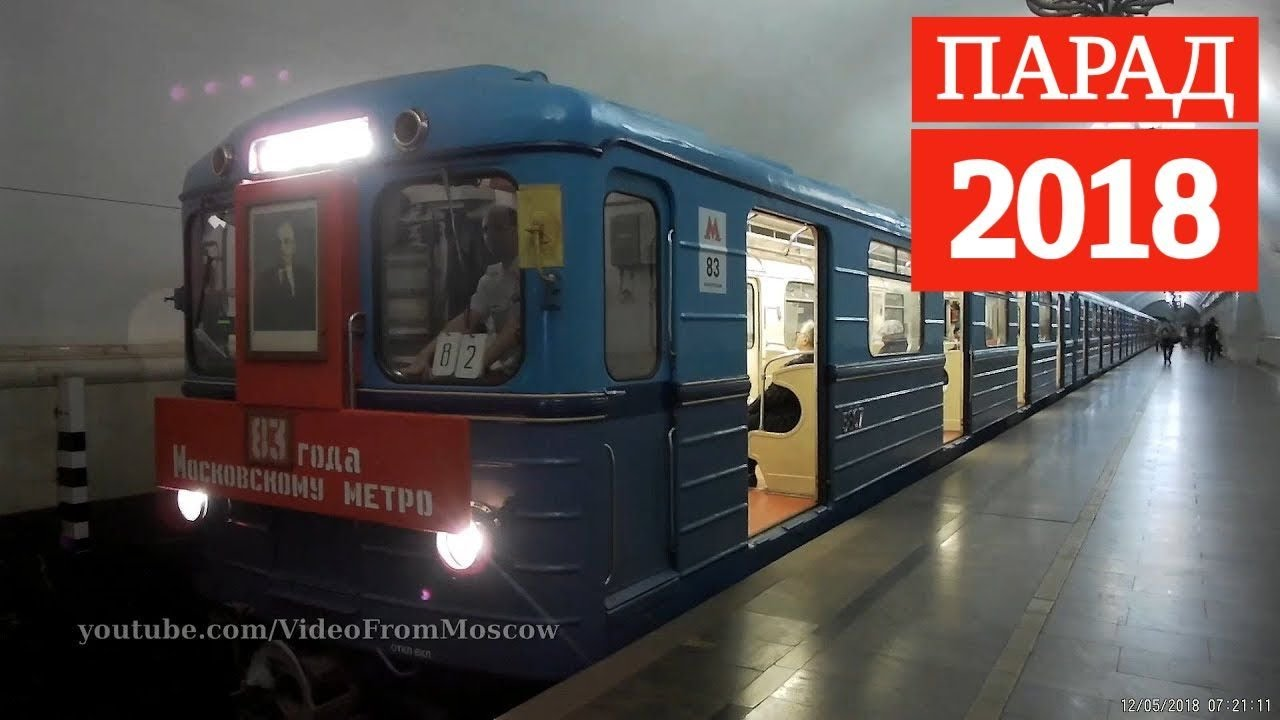Moscow Metro, 83, Parade of trains 91