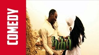 New Eritrean Comedy || Kahsa - ካሕሳ ||(OFFICIAL) - Wegihu Feshatsien