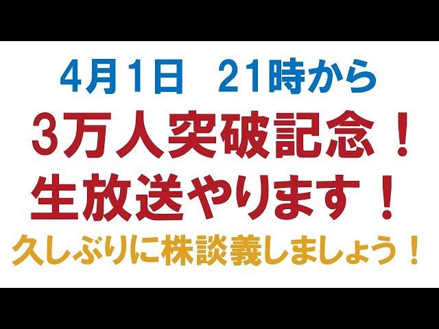 【4月1日(木)21時〜】チャンネル登録3万人突破記念!生放送やりますSP