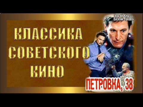 Петровка, 38 (1980 г) - Классика Советского кино