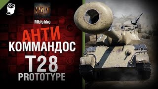 T28 Prototype - Антикоммандос №18 - от - Mblshko [World of Tanks]