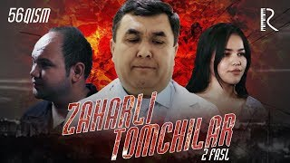 Zaharli tomchilar (o'zbek serial) | Захарли томчилар (узбек сериал) 56-qism