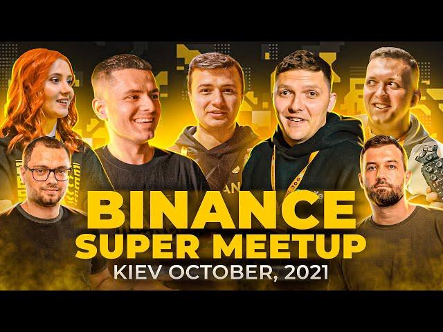 Binance Super MeetUp в Киеве, 2021