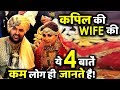 4 Unknown and Interesting Facts About Kapil Sharma's Wife Ginni Chatrath!
