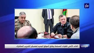 القائد الأعلى للقوات المسلحة يفتتح الموقع الجديد لمعسكر التدريب المشترك - (26-2-2018)