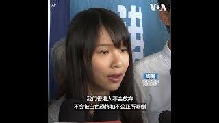 黄之锋、周庭获保释 鼓励香港人继续抗争