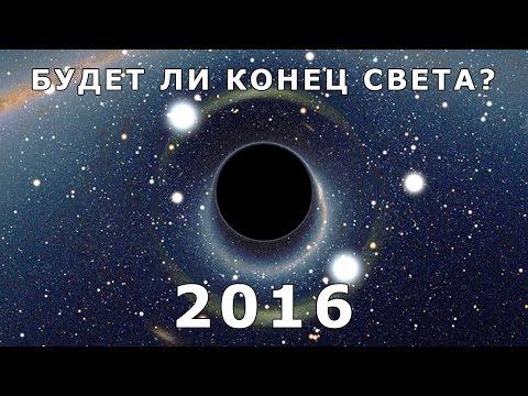 будет канец света 2016 Курбан Омаров селе