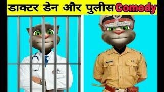 jokes  in hindi// talking tom hindi //tom talents hindi
