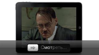 Гитлер недоволен новым iPad