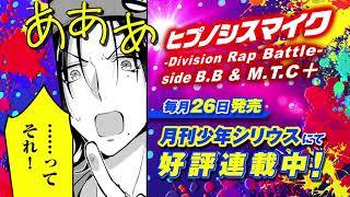 9/22(水)発売『ヒプノシスマイク -Division Rap Battle- side B.B & M.T.C+』第1巻PV