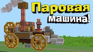 НОВЫЙ ПОЕЗД ДЛЯ ПОДВОДНОЙ ЖЕЛЕЗНОЙ ДОРОГИ! - Minecraft 1.16.4 #40