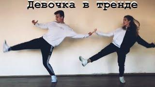 Девочка в тренде  Танец