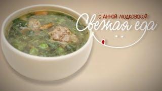 Свежая еда - Крапивный суп с фрикадельками: рецепт для дачного обеда