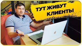 Найти клиентов в 2 клика | Инструкция для ЧАЙНИКОВ | iTender-Win.ru [НЕЗАПИЛЕНО]