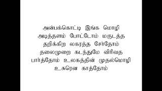 alaporan tamilan lyrics