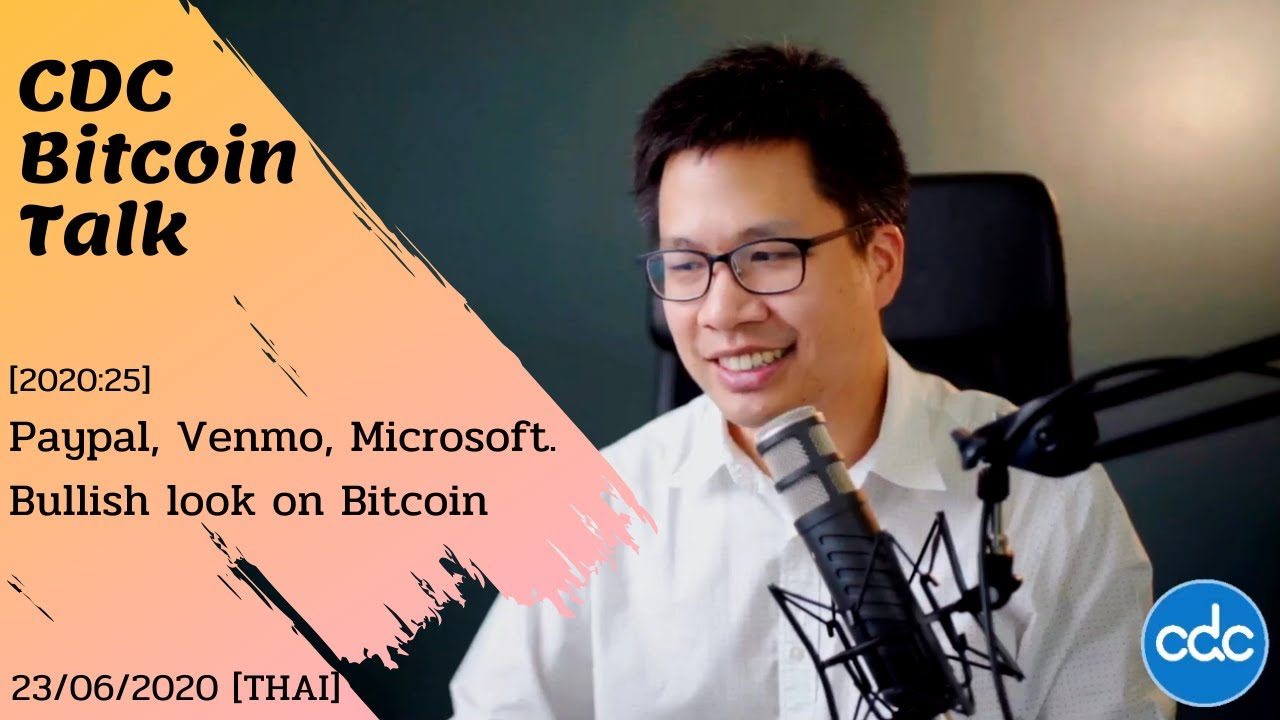 [CDC Bitcoin Talk 2020:25] Paypal, Venmo, Microsoft. Bullish look on Bitcoin 23/6/2020 [THAI]
