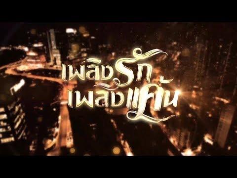 เปิดกองวิก 3 เพลิงรัก เพลิงแค้น EP.1 | Ch3Thailand