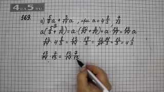 Упражнение 569. Вариант А. Математика 6 класс Виленкин Н.Я.