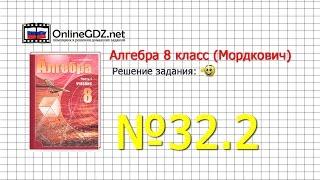 Задание № 32.2 - Алгебра 8 класс (Мордкович)