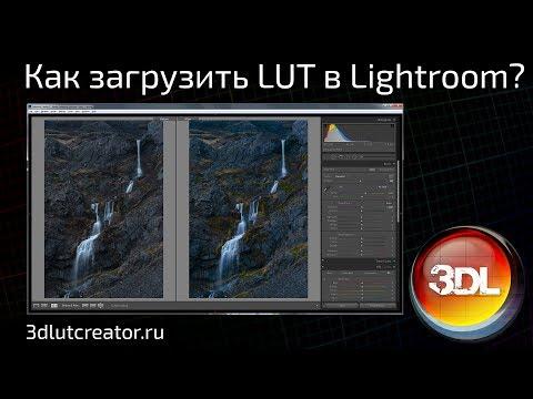 Как загрузить LUT в Lightroom?