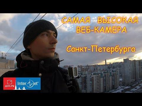 VLOG Самая высокая веб-камера Лахта Центр Санкт-Петербург