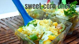 Sweet corn bhel recipe | Corn Bhel Recipe | Spicy  Sweet Corn Chaat | चटपटी स्वीट कॉर्न भेल