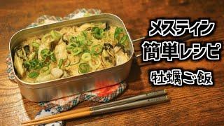 【自動炊飯】今が旬の食材を使って完全放置したらびっくりする程美味しかった!