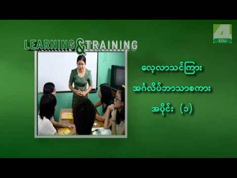 Learning & Training English Part- 1